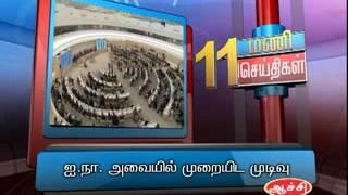 30TH SEP 11AM MANI NEWS