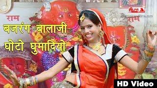 बजरंग बालाजी घोटो घुमादियो राजस्थानी भजन बालाजी महाराज | Alfa Music & Films