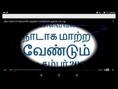 Gajendira Kumar Official App Review by AR Tutorials