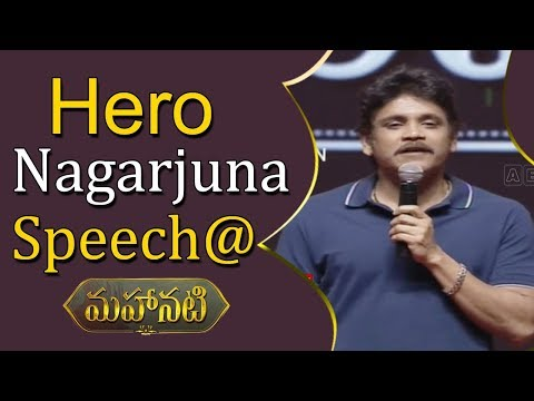 Actor Nagarjuna Speech At Mahanati Movie Audio Launch, Emotional Remembering ANR  | ABN Telugu