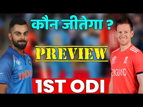 india vs England 1st ODI 2018 Preview: Morgan Take Revenge of T20 Series Loss From Kohli ?