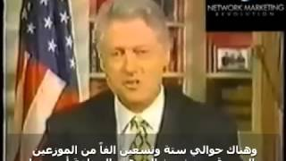 Bill Clinton and Network Marketing