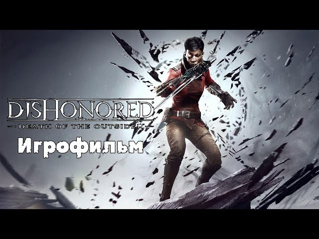 dishonored death of the outsider кряк