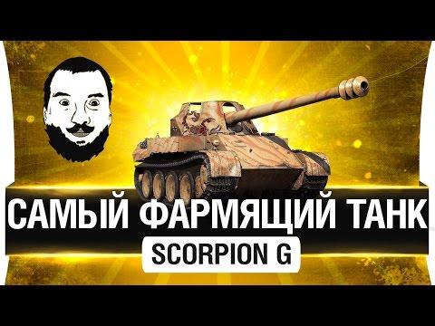 САМЫЙ ФАРМЯЩИЙ ТАНК! ✔️ - Rheinmetall Skorpion G