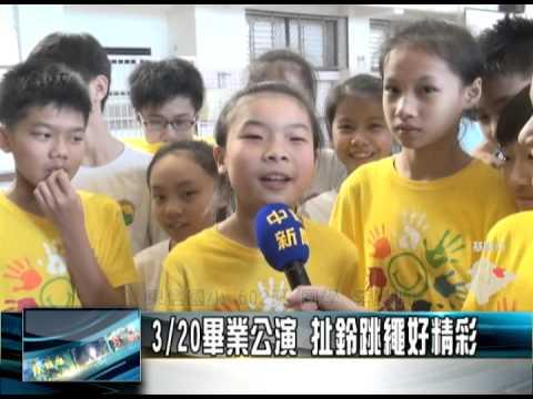 104 3 16中嘉新聞 基隆東信國小民俗班 3/20畢業公演 扯鈴跳繩好精彩