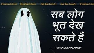क्या हम भूत देख सकते हैं?   Brain Buzz Exclusive   2019