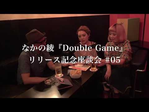 なかの綾『Double Game』リリース記念座談会 #05