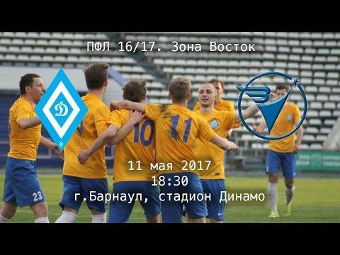 Прямая трансляция. ПФЛ. Зона Восток. ФК Динамо(Барнаул) - ФК Зенит (Иркутск).