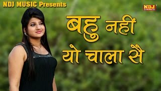 Latest Haryanvi Song # Bahu Nahi Yo Chala Sai # Haryanvi Songs 2016  # DJ Dance Dhamaka # NDJ Music
