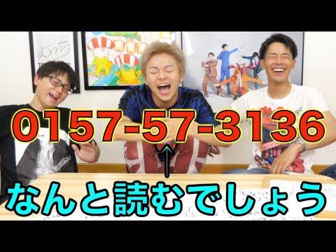 【無理難題】企業の電話番号の語呂合わせ当てクイズ!!!