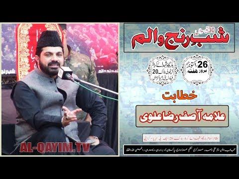 Majlis | Allama Asif Raza Alvi | Shab-e-Ranjh-o-Alam 26th Safar 2019 - Imam Bargah Shuhdah-e-Karbala