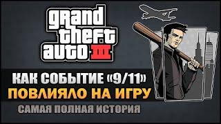 """GTA 3 - Как событие """"11 сентября"""" изменило игру? [Детальный Разбор]"""
