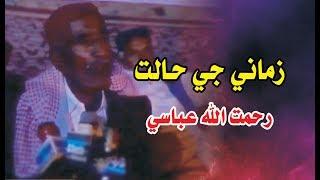 Download Mokhi Media - Zamani Je Halat - Rahmatullah Abbasi 3Gp Mp4