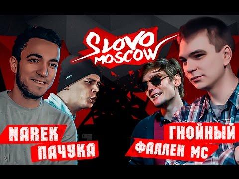 SLOVO MOSCOW - NAREK x ПАЧУКА vs ГНОЙНЫЙ x ФАЛЛЕН МС (2х2)