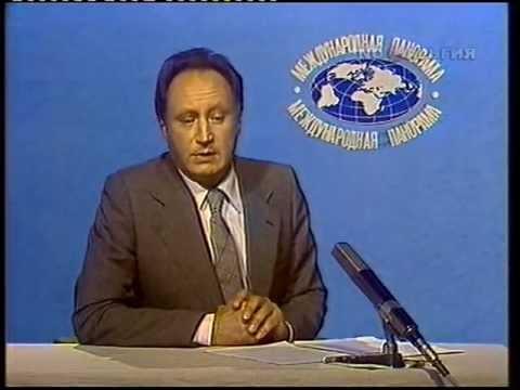 Международная панорама - 1988 г.