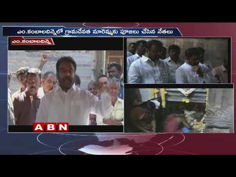 CM Ramesh and MLC Rama Subba Reddy Visits Kambaladinne Village over land for kadapa Steel Plant