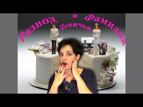 ТЭГ: «Развод и Девичья Фамилия!» (совместное видео)