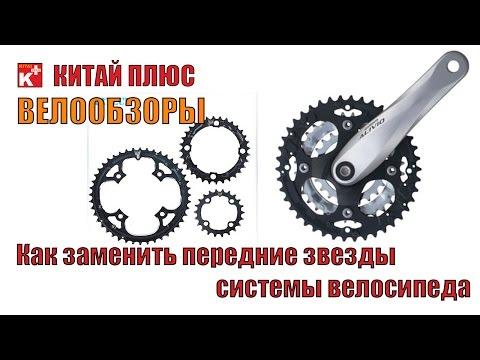 Как заменить передние звезды велосипеда. Велообзоры Китай Плюс - Video