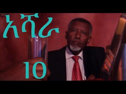 Ashara Addis TV Ethiopian Drama Series - Episode 10