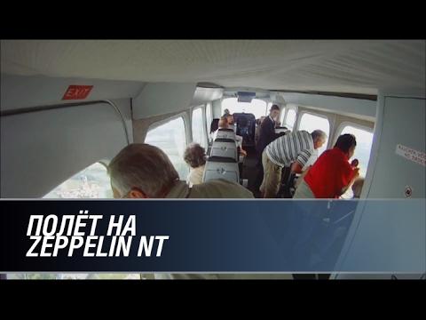Полет на Zeppelin NT