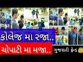 કોલેજ મા રજા ચોપાટી મા મજા, college ma raja chopati ma Maja , by Gujarat friends