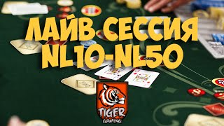 Лайв сессия nl10-nl50, TigerGaming (chico)