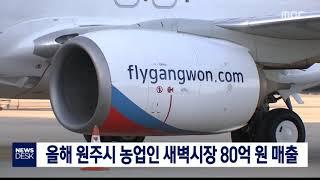 올해 원주시 농업인 새벽시장 80억 매출 - 토도