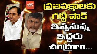Telangana CM KCR And AP CM Chandrababu to Give Shock to Opposition