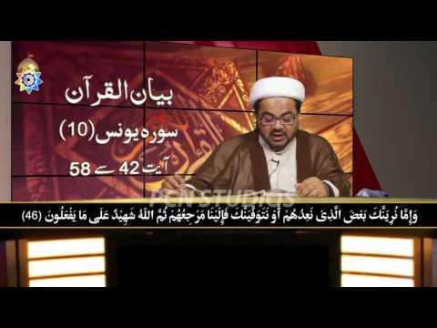 """Bayan ul Quran """"Sura e Younis"""" Dars 5 - Hujjatul Islam Maulana Mohammad Raza Dawoodani"""