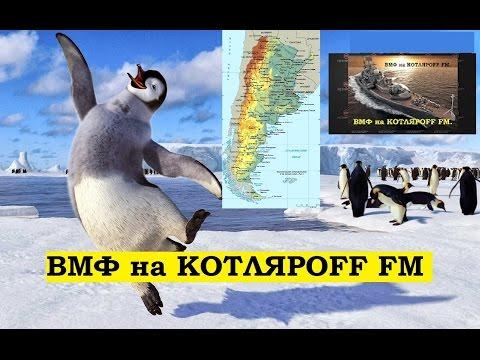 ВМФ на КОТЛЯРОFF FM: Ни-кто ещё не видел Аргентину.