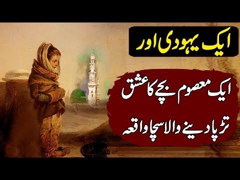 Ek Yahoodi Or Masoom Bache ka Waqia