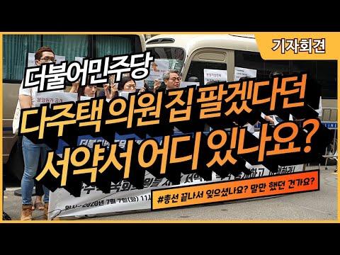 [기자회견] 더불어민주당 주택처분 서약 불이행 규탄 기자회견