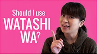 Ask a Japanese Teacher! How often should I use WATASHI WA?