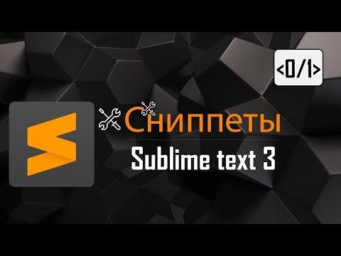 Сниппеты для sublime text 3
