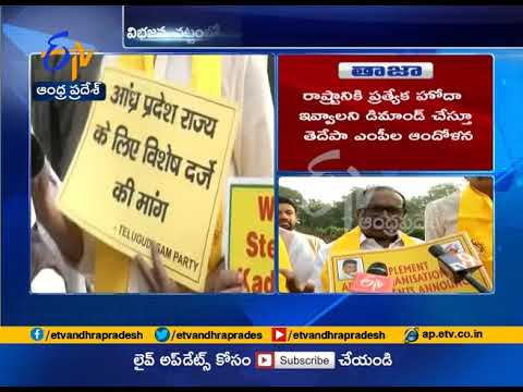 TDP MPs Protest continue at Lok Sabha | Special Status for Andhra Pradesh
