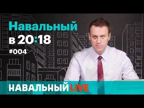 Навальный в 20:18. Эфир #004, 11.05