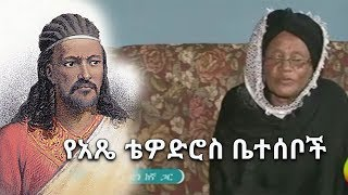 The Untold Story of Tewodros' II Family