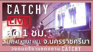 ????????????????? CATCHY | LIVE AT Korat Hall ,?????????????? ???????????