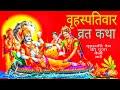 """Brihaspativar vrat katha """"गुरुवार व्रत कथा"""" Thursday fast #brihaspativarvartkatha"""