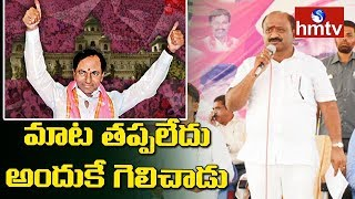 Challa Dharma Reddy on TRS Victory | Parkal | Telangana Election Results 2018 | hmtv