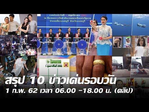 สรุป 10 ข่าวเด่นรอบวัน 1 ก.พ. 62 เวลา 06.00 -18.00 น. | Thairath online