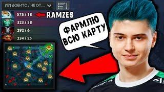 РАМЗЕС ПОКАЗАЛ КАК НАДО ФАРМИТЬ - НАГА RAMZES DOTA 2