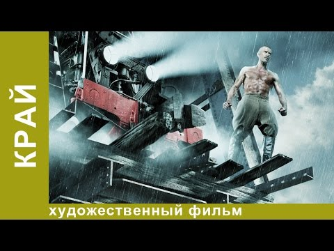 Край. Фильм Алексея Учителя. Драма.