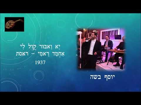 יוסף בשה יַא וַאבּוּר קֻול לִי אַחְמַד רַאמִי ראסת 1937