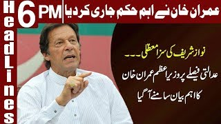 PM Imran big statement on Nawaz release from jail | Headlines 6PM | 20 September 2018 | Express News