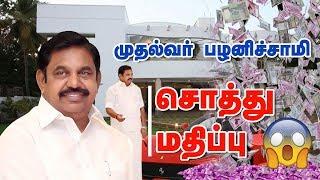 TN CM Edappadi Palaniswamy's property details