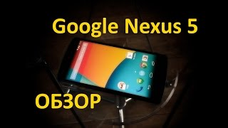 LG Google Nexus 5 полный подробный обзор, тесты, мнение и отзыв