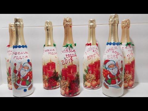 Как красиво украсить новогоднее шампанское. Декупаж. Decoupage