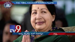 24 Hours 24 News || Top Trending News || 23-03-2018 - TV9