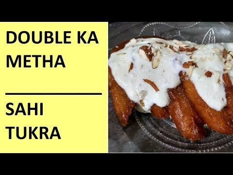 कभी नहीं खाई होगी ऐसी मिठाई  डबल का मीठा   Sahi Tukra